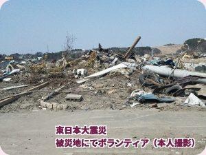 東日本大震災被災地にてボランティア(渕上綾子撮影)