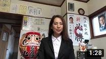 ふちがみ綾子動画