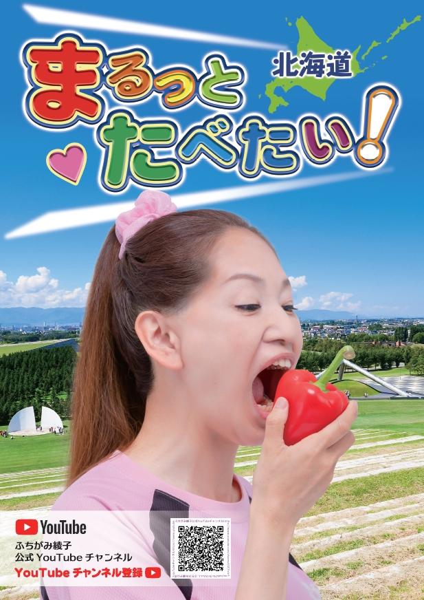 ふちがみ綾子を応援する。ポスター。